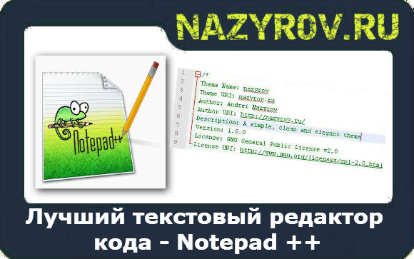 Лучший текстовый редактор кода Notepad plus plus!
