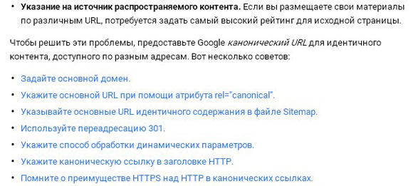 rel canonical google