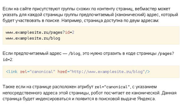 rel canonical яндекс