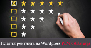 плагин wordpress рейтинг