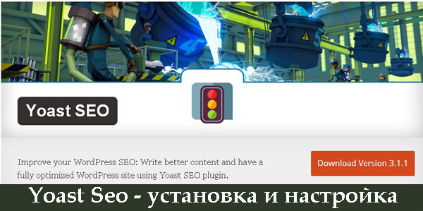 плагин yoast wordpress seo