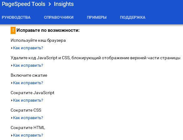 рекомендации Google Page Speed Insights